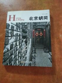 中国红·北京胡同