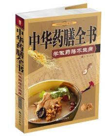 中国家庭自疗经典系列·中华药膳全书:学做药膳不生病