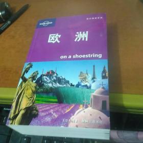 欧洲–旅行指南系列 (中文第三版)