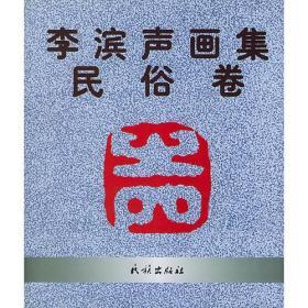 李滨声画集(民俗卷)