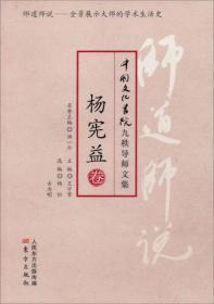 师道师说·杨宪益卷