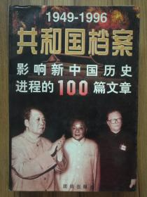 共和国档案:1949-1996影响新中国历史进程的100篇文章