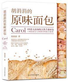 胡涓涓的原味面包:Carol100款无添加纯天然手感面包+30款面包与果酱美味配方提案