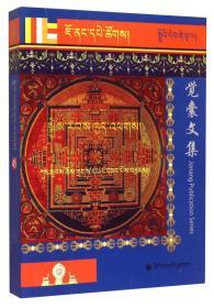 觉囊本生殊胜(藏文版)
