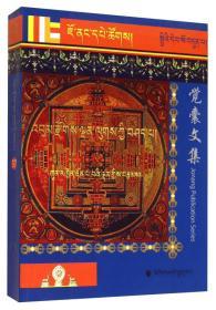 觉囊十万颂释(藏文版)