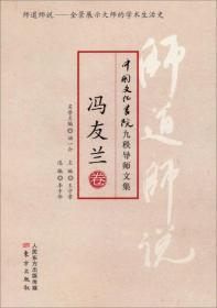中国文化书院九秩导师文集--冯友兰