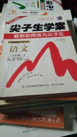 尖子生学案:语文(8年级下)(新课标人升级版)