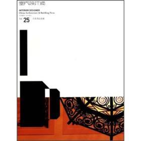 室内设计师:历史酒店改建(Vol.25)