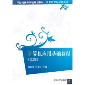 计算机应用基础教程(第2版)(21世纪高等学校规划教材 信息管理与信息系统)