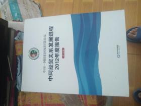 中阿经贸关系发展进程2012年度报告  中文版