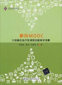 当天发货,秒回复咨询解码MOOC-大规模在线开放课程的教育学考察李曼丽清华大学出版如图片不符的请以标题和isbn为准。