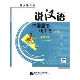 说汉语(上卷)(第3版)(日文注释本)