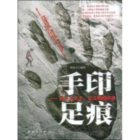 手印足痕——追寻人类手,足文明的印迹