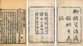 御撰 资治通鑑纲目三编 二十巻/全8册/扫叶山房/1882年序/线装