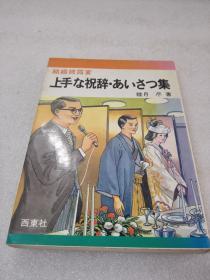 《结婚披露宴 上手な祝辞・あいさつ集》株式会社 西东社 1984年1版1印 平装1册全