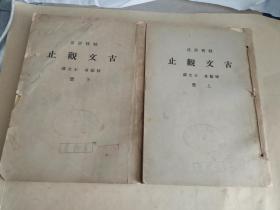 精校评注 古文观止【上下册 ,民国三十七年】
