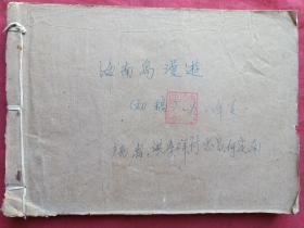 海南岛漫游(初稿)九八年夏 编者:洪寿祥 符忠昌 何定南
