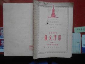 俄文津梁 (改编本) 第一册第一分册(1953,1上海第十一版)