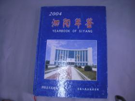泗阳年鉴 2004