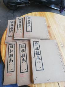 古籍善本-临桂县志{线装}(之一.上中下册.之二.上中下册)六册2本合售.