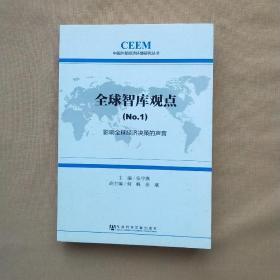 中国外部经济环境研究丛书·全球智库观点(1):影响全球经济决策的声音