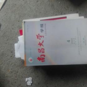南昌大学学报,人文社会科学版2005,4