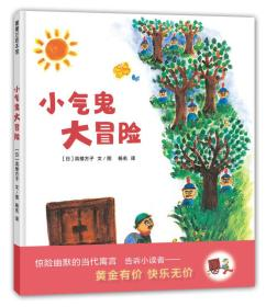 小气鬼大冒险幼儿图书 绘本 早教书 儿童书籍 (日)高楼方子 文图;杨名 译