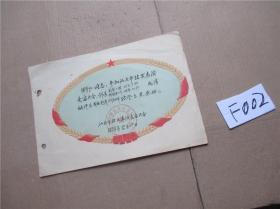 收藏精品1959年汕头市技术表演竞赛大会光荣册证页
