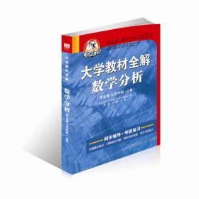 正版二手 考拉进阶大学教材全解 数学分析(上册 华东师大四版 2015版) 9787563456260