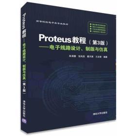 Proteus教程:电子线路设计、制版与仿真