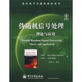 国外电子与通信教材系列·伪随机信号处理:理论与应用