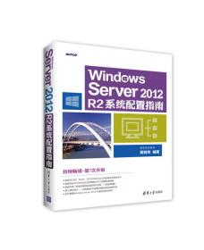 Windows Server 2012 R2系统配置指南 9787302456247