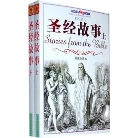 圣经故事(上下册)(典藏全译本)