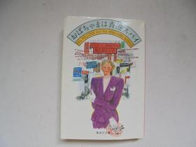 おばちゃまは香港スパイ    日文原版
