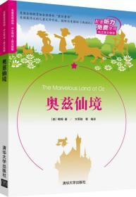 名著双语读物·中文导读+英文原版:奥兹仙境