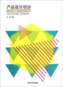二手产品设计初步张黎清华大学出版社9787302368182
