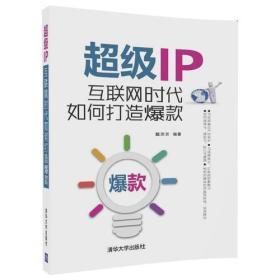 超级IP:互联网时代如何打造爆款