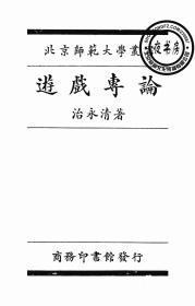 【复印件】游戏专论-师范用-中小学用--北京师范大学丛书