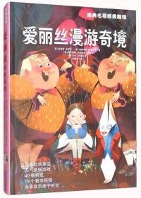 经典名著纸偶剧场:爱丽丝漫游奇境