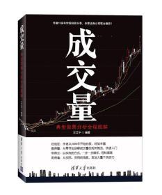 正版ms-9787302437253-成交量 典型股票分析全程图解