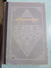 新编藏文字典 1979年1版1印 青海民族出版社 8品