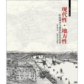 现代性·地方性:岭南城市与建筑的近代转型