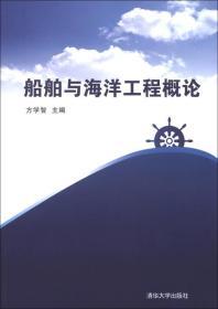 船舶与海洋工程概论 方学智 清华大学出版社 9787302307952