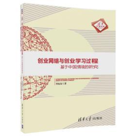 创业网络与创业学习过程 基于中国情境的研究/清华汇智文库