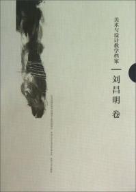苏州大学艺术学学术文库:美术与设计教学档案(刘昌明卷)
