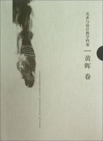 苏州大学艺术学学术文库:美术与设计教学档案(黄晖卷)