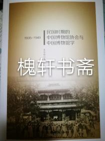 民国时期的中国博物馆协会与中国博物馆学(1935-1949)