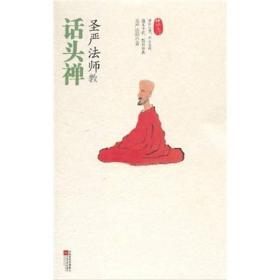 禅修入门:圣严法师教话头禅