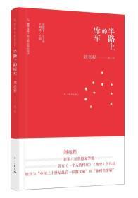 (软精装)旅伴文库·散文精品城际阅读:半路上的库车刘亮程漓江
