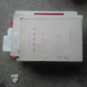 中国现代史,K4,1985,4